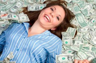 Хочу денег или как сделать мужа миллионером