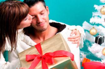 Что подарить любимому н а новый год